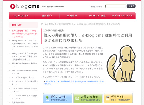 ablogcms_one